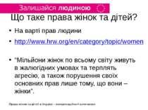 Що таке права жінок та дітей? На варті прав людини http://www.hrw.org/en/cate...