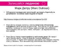 Марк Дютру (Marc Dutroux) Об'єднання громадських організацій, що ведуть борот...