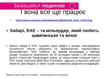 І вона все ще працює http://news.scotsman.com/latestnews/39Bribes39---BAe-.47...