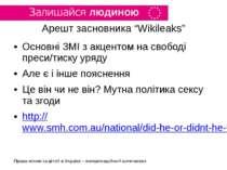 """Арешт засновника """"Wikileaks"""" Основні ЗМІ з акцентом на свободі преси/тиску ур..."""