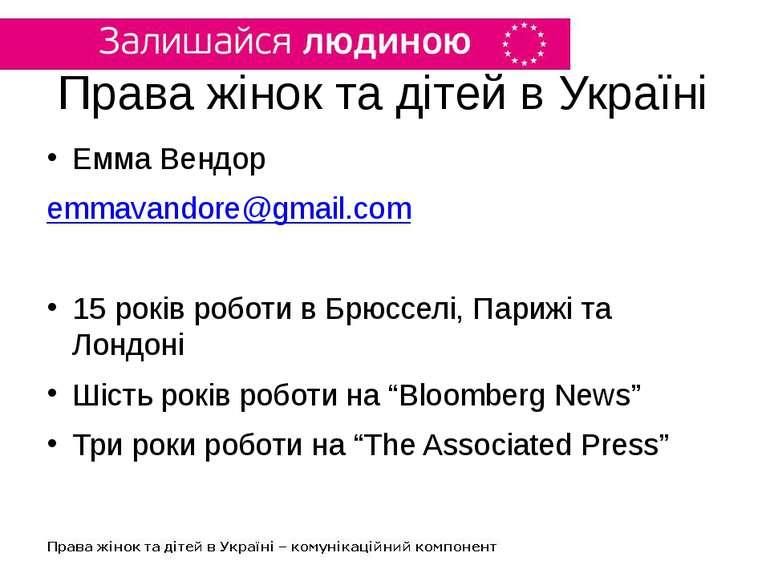 Права жінок та дітей в Україні Емма Вендор emmavandore@gmail.com 15 років роб...