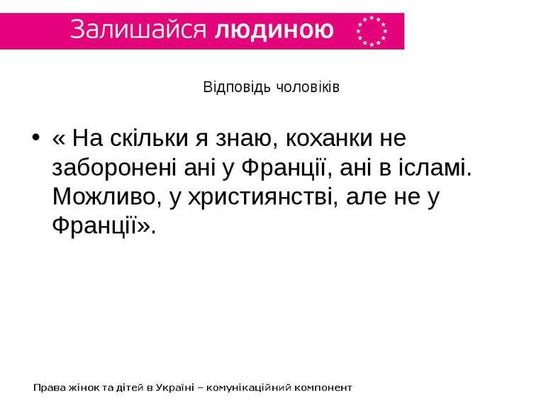 Відповідь чоловіків « На скільки я знаю, коханки не заборонені ані у Франції,...