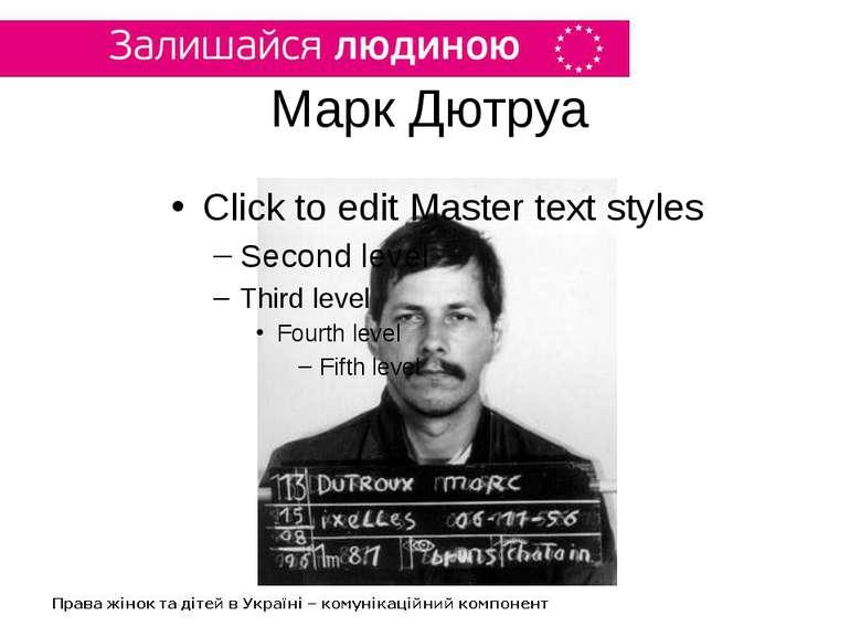 Марк Дютруа