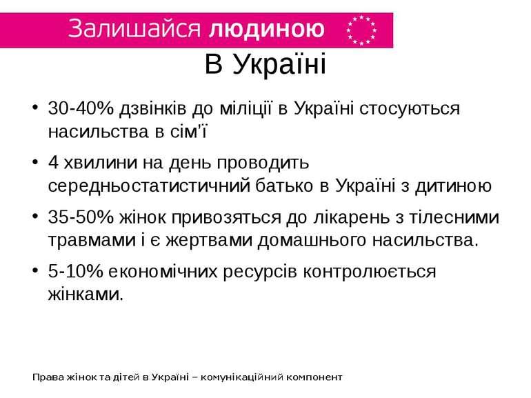 В Україні 30-40% дзвінків до міліції в Україні стосуються насильства в сім'ї ...