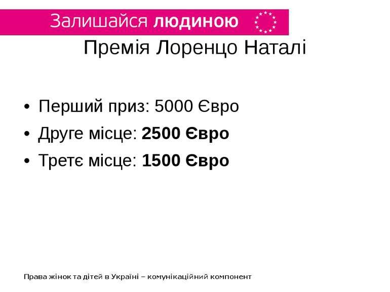 Премія Лоренцо Наталі Перший приз: 5000 Євро Друге місце: 2500 Євро Третє міс...