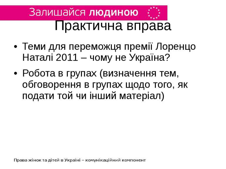 Практична вправа Теми для переможця премії Лоренцо Наталі 2011 – чому не Укра...