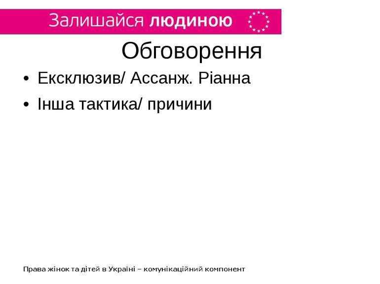 Обговорення Ексклюзив/ Ассанж. Ріанна Інша тактика/ причини