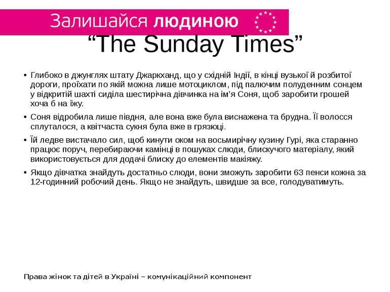 """""""The Sunday Times"""" Глибоко в джунглях штату Джаркханд, що у східній Індії, в ..."""