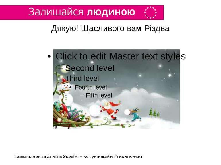 Дякую! Щасливого вам Різдва