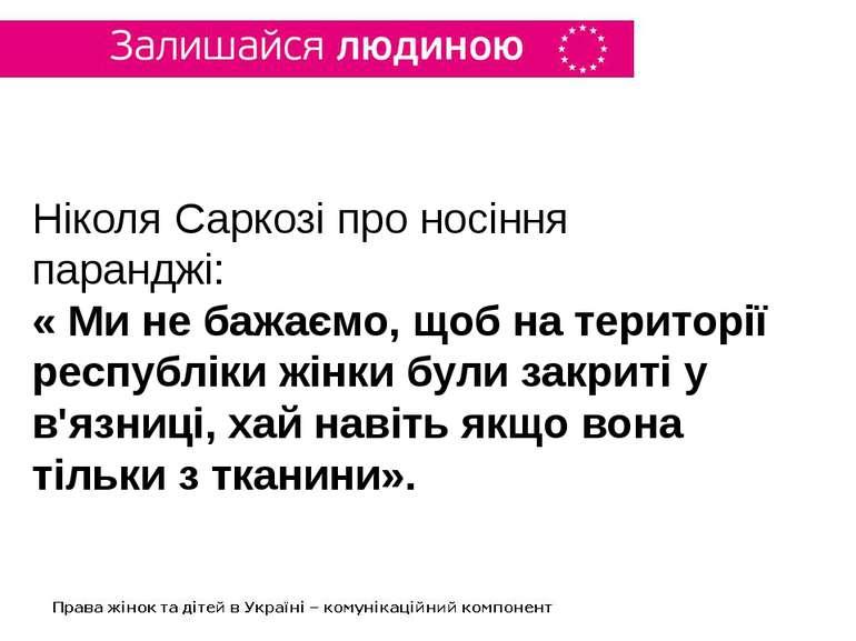 Ніколя Саркозі про носіння паранджі: « Ми не бажаємо, щоб на території респуб...