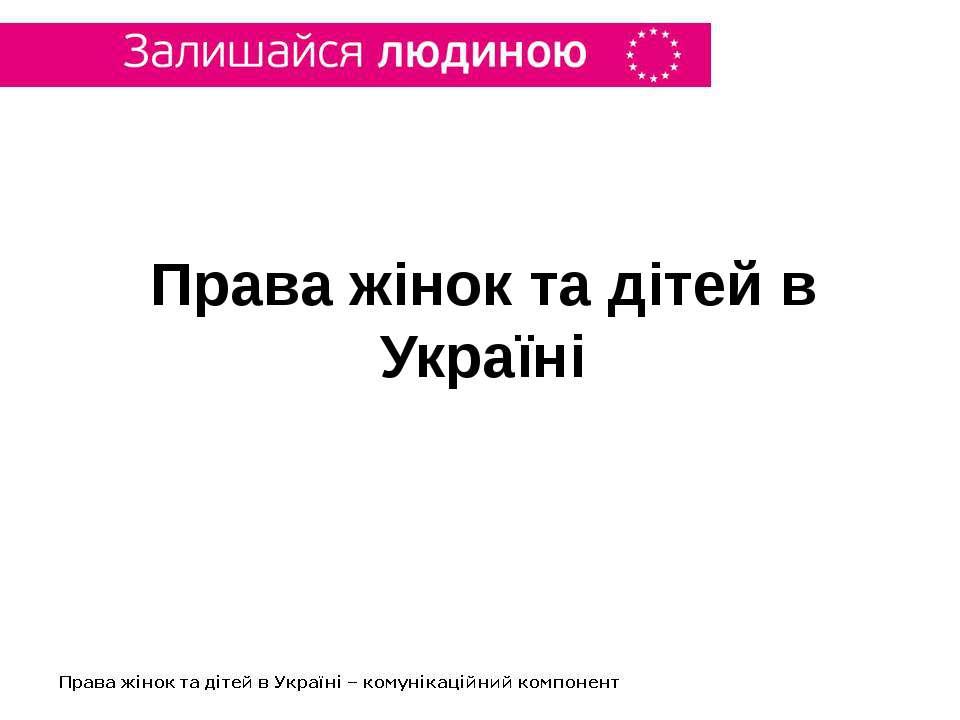 Права жінок та дітей в Україні