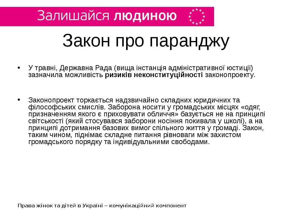 Закон про паранджу У травні, Державна Рада (вища інстанція адміністративної ю...