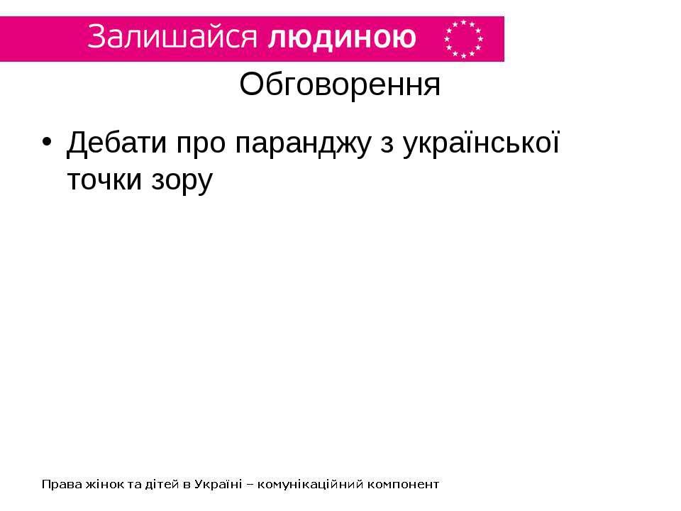 Обговорення Дебати про паранджу з української точки зору