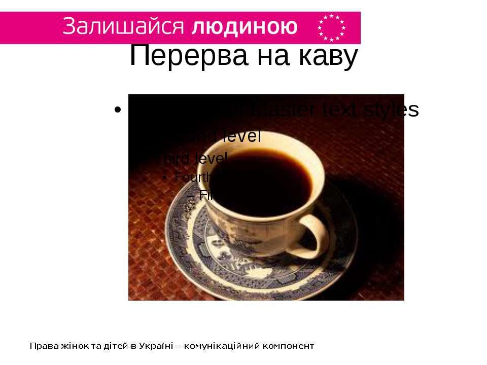 Перерва на каву