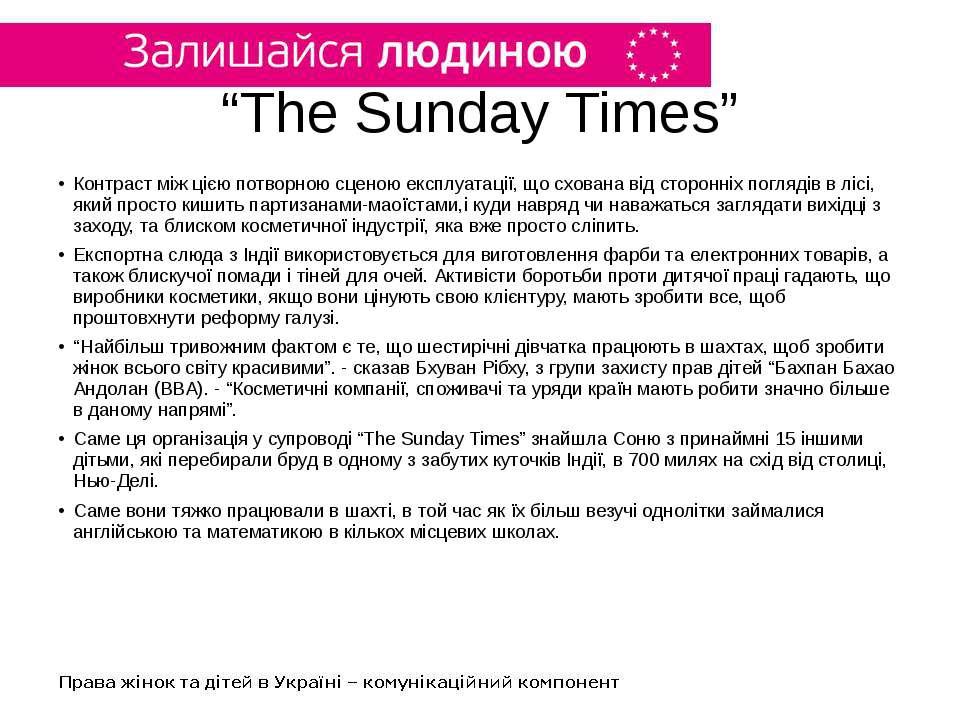 """""""The Sunday Times"""" Контраст між цією потворною сценою експлуатації, що схован..."""