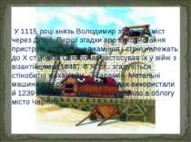 У 1115 році князь Володимир збудував міст через Діпро. Перші згадки про викор...