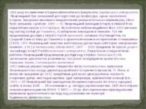 1881року по закінченні історико-філологічного факультетуХарківського універ...