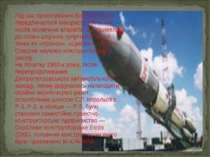 Під час проектування бойових ракет передбачалося використання їх і як носіїв ...