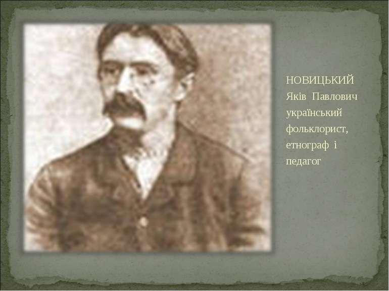 НОВИЦЬКИЙ Яків Павлович український фольклорист, етнограф і педагог