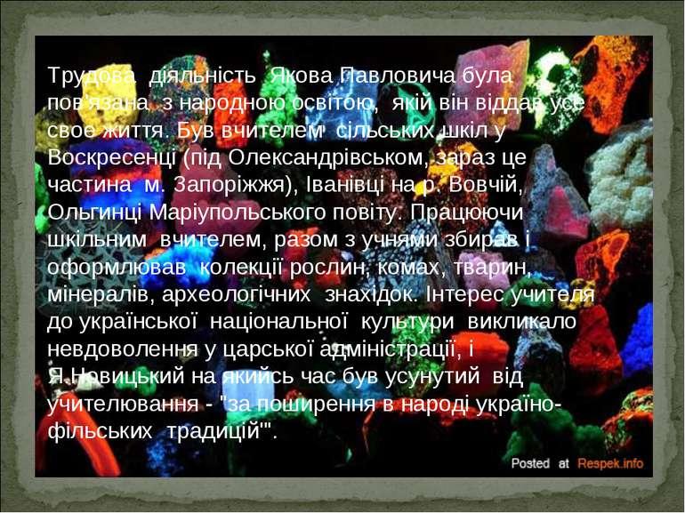 Трудова діяльність Якова Павловича була пов'язана з народною освітою, якій ві...