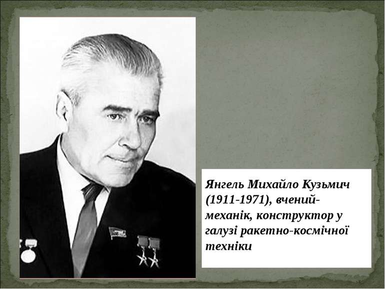 Янгель Михайло Кузьмич (1911-1971), вчений-механік, конструктор у галузі раке...