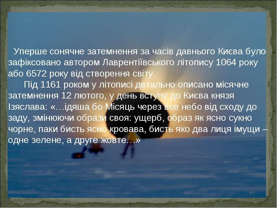 Уперше сонячне затемнення за часів давнього Києва було зафіксовано автором Ла...