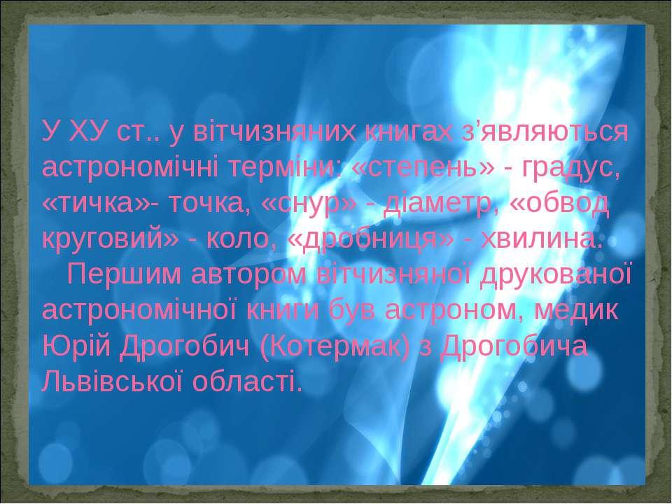 У ХУ ст.. у вітчизняних книгах з'являються астрономічні терміни: «степень» - ...