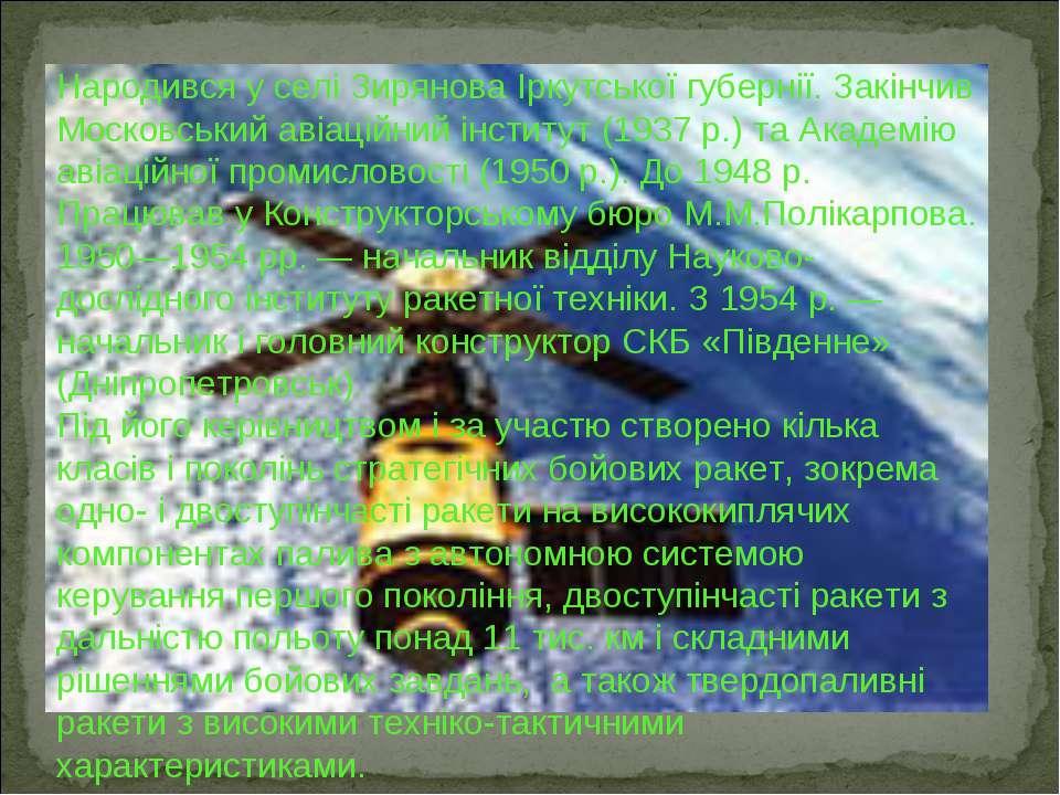 Народився у селі Зирянова Іркутської губернії. Закінчив Московський авіаційни...