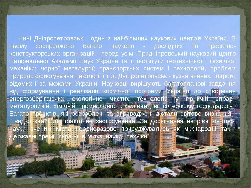 Нині Дніпропетровськ - один з найбільших наукових центрів України. В ньому зо...