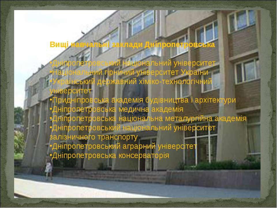 Вищі навчальні заклади Дніпропетровська Дніпропетровський національний універ...