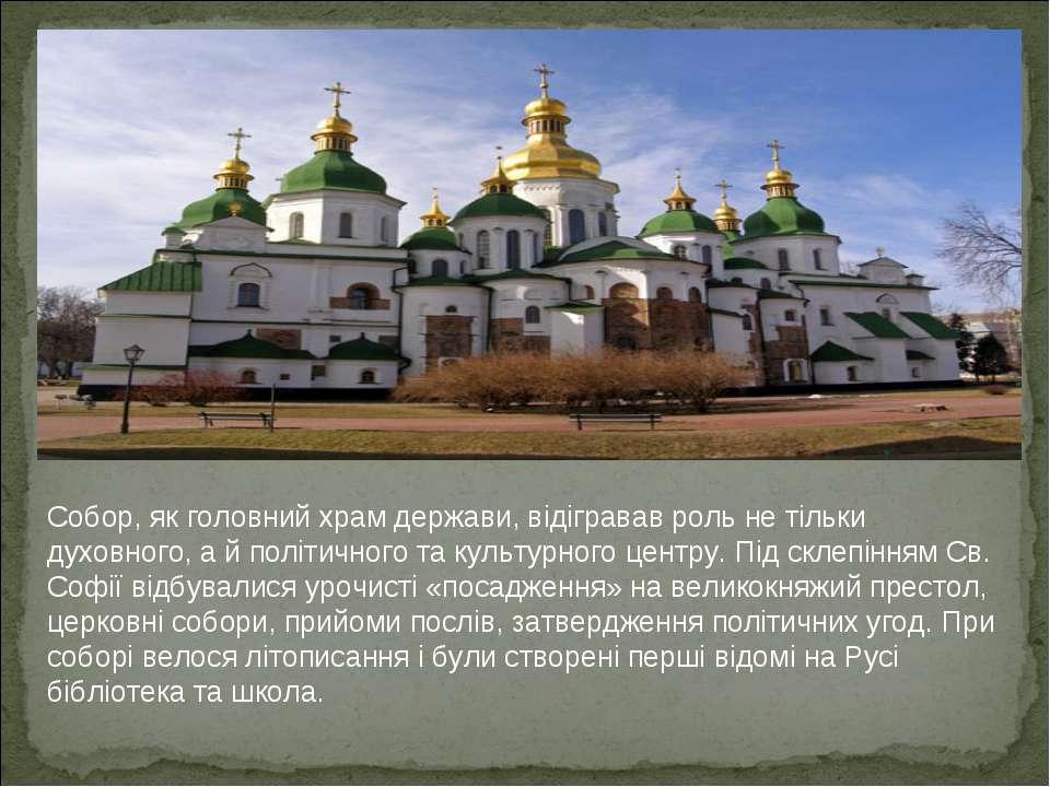 Собор, як головний храм держави, відігравав роль не тільки духовного, а й пол...