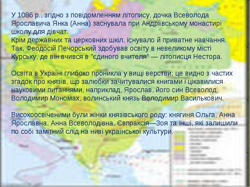 У 1086 р., згідно з повідомленням літопису, дочка Всеволода Ярославича Янка (...