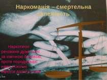 Наркоманія – смертельна залежність Наркотичні речовини дуже різні за хімічною...