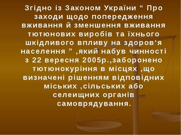 """Згідно із Законом України """" Про заходи щодо попередження вживання й зменшення..."""