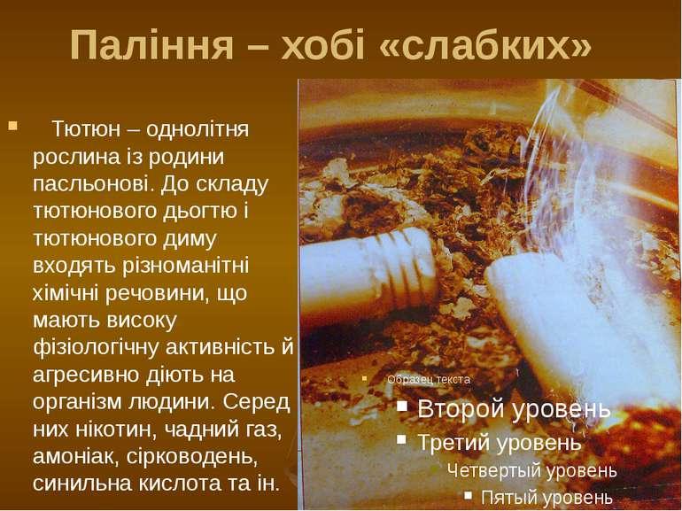 Паління – хобі «слабких» Тютюн – однолітня рослина із родини пасльонові. До с...