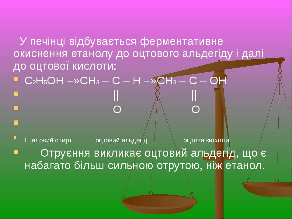 У печінці відбувається ферментативне окиснення етанолу до оцтового альдегіду ...
