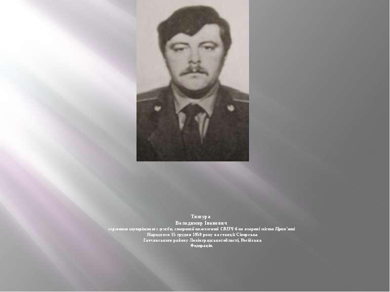 Тишура Володимир Іванович сержант внутрішньої служби,старший пожежний СВПЧ...