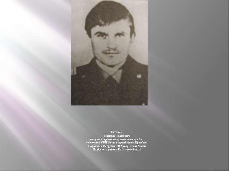 Титенок Микола Іванович старший сержант внутрішньої служби, пожежний СВПЧ-...