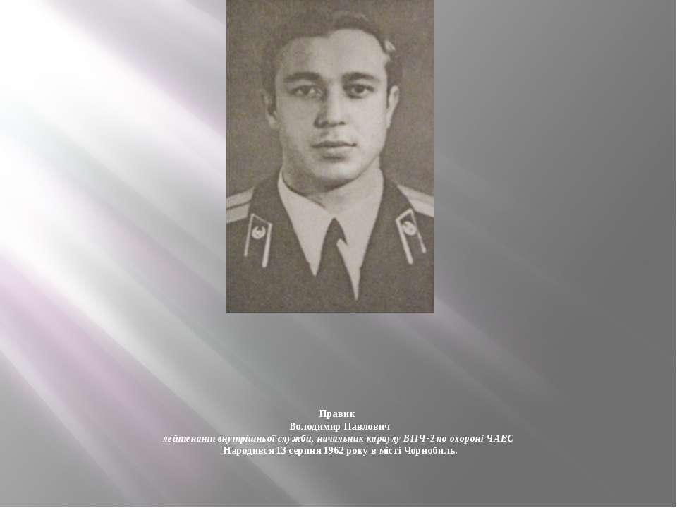 Правик Володимир Павлович лейтенант внутрішньої служби, начальник караулу В...