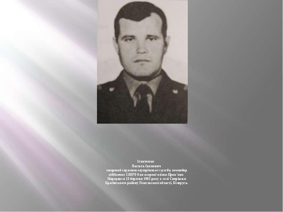 Ігнатенко Василь Іванович старший сержант внутрішньої служби, командир від...
