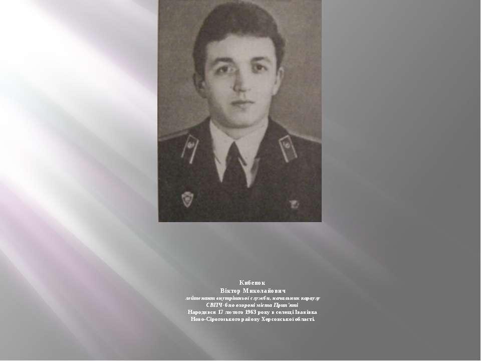 Кибенок Віктор Миколайович лейтенант внутрішньої служби, начальник караулу ...