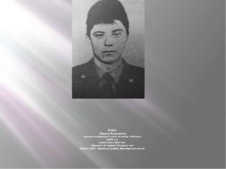 Ващук Микола Васильович сержант внутрішньої служби, командир відділення СВ...