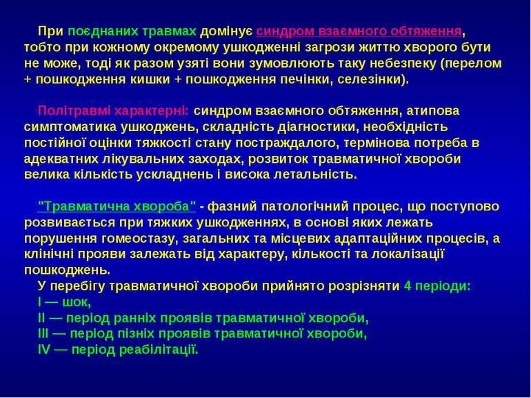 При поєднаних травмах домінує синдром взаємного обтяження, тобто при кожному ...