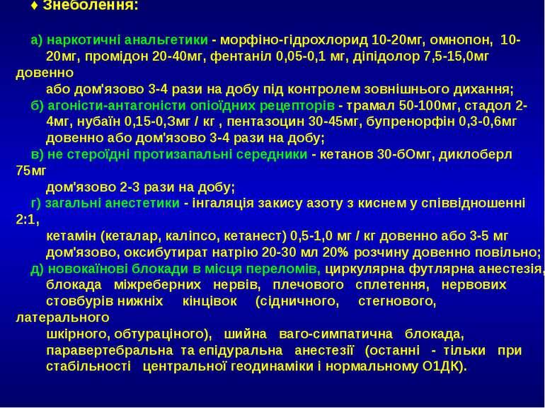 ♦ Знеболення: а) наркотичні анальгетики - морфіно-гідрохлорид 10-20мг, омнопо...