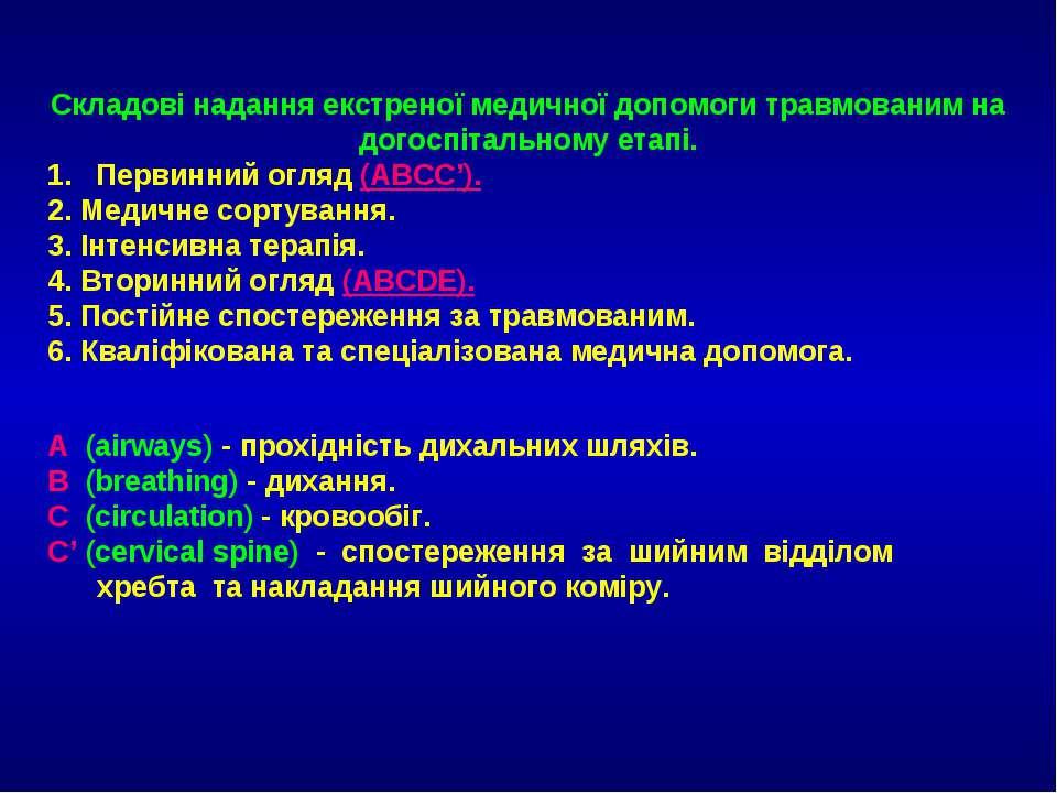 Складові надання екстреної медичної допомоги травмованим на догоспітальному е...