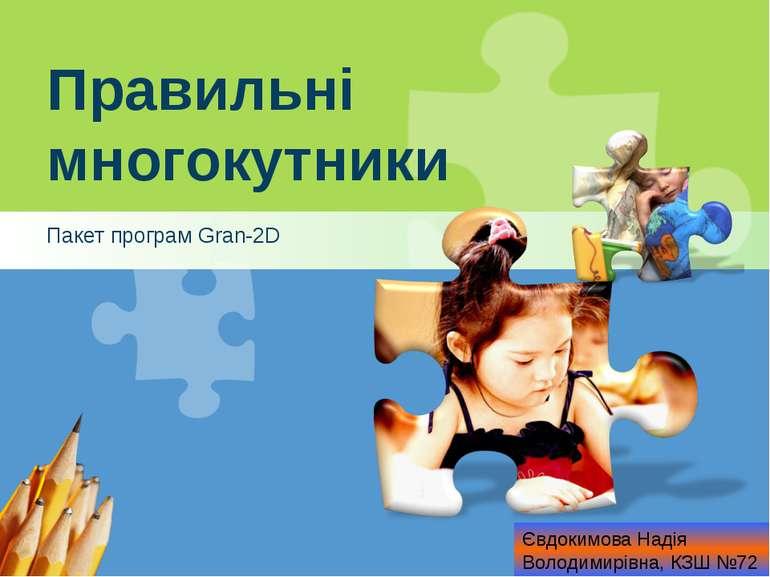 Правильні многокутники Пакет програм Gran-2D Євдокимова Надія Володимирівна, ...