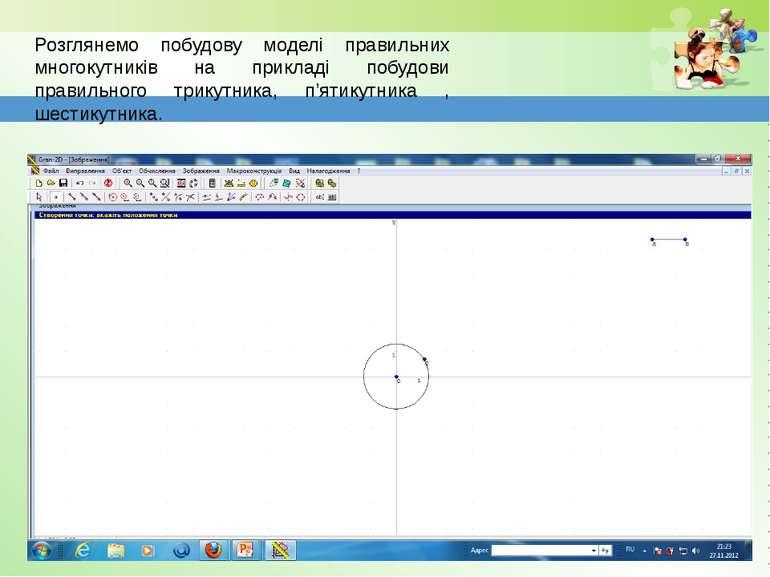 Розглянемо побудову моделі правильних многокутників на прикладі побудови прав...