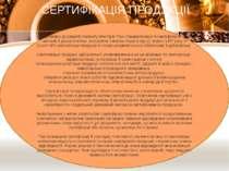 """СЕРТИФІКАЦІЯ ПРОДУКЦІЇ Відповідно до Декрету Кабінету Міністрів """"Про стандарт..."""