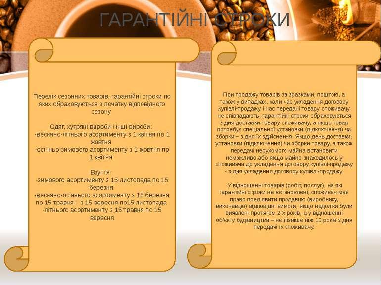 ГАРАНТІЙНІ СТРОКИ Перелік сезонних товарів, гарантійні строки по яких обрахов...