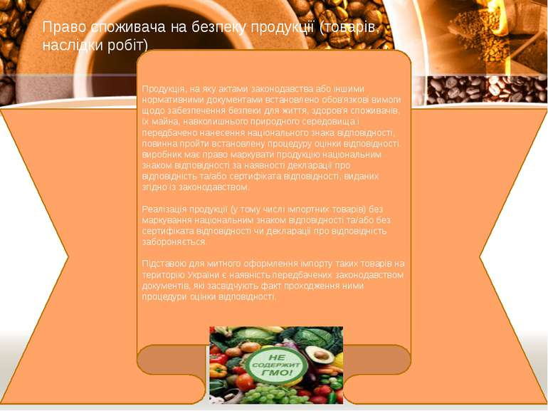 Право споживача на безпеку продукції (товарів, наслідки робіт) Продукція, на ...